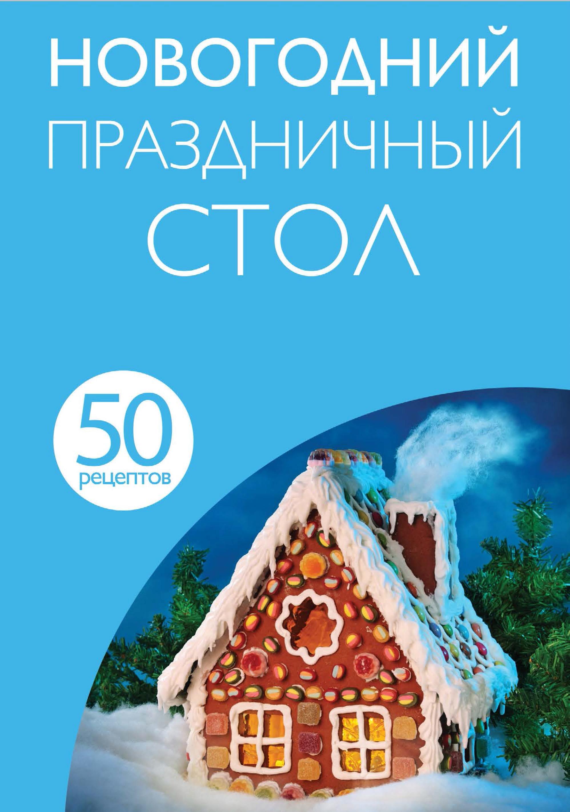 Отсутствует 50 рецептов. Новогодний праздничный стол 50 рецептов новогодний праздничный стол isbn 978 5 699 75049 8