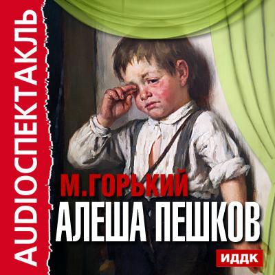 Максим Горький Алеша Пешков (спектакль) ярмольник оксана блау алеша муська