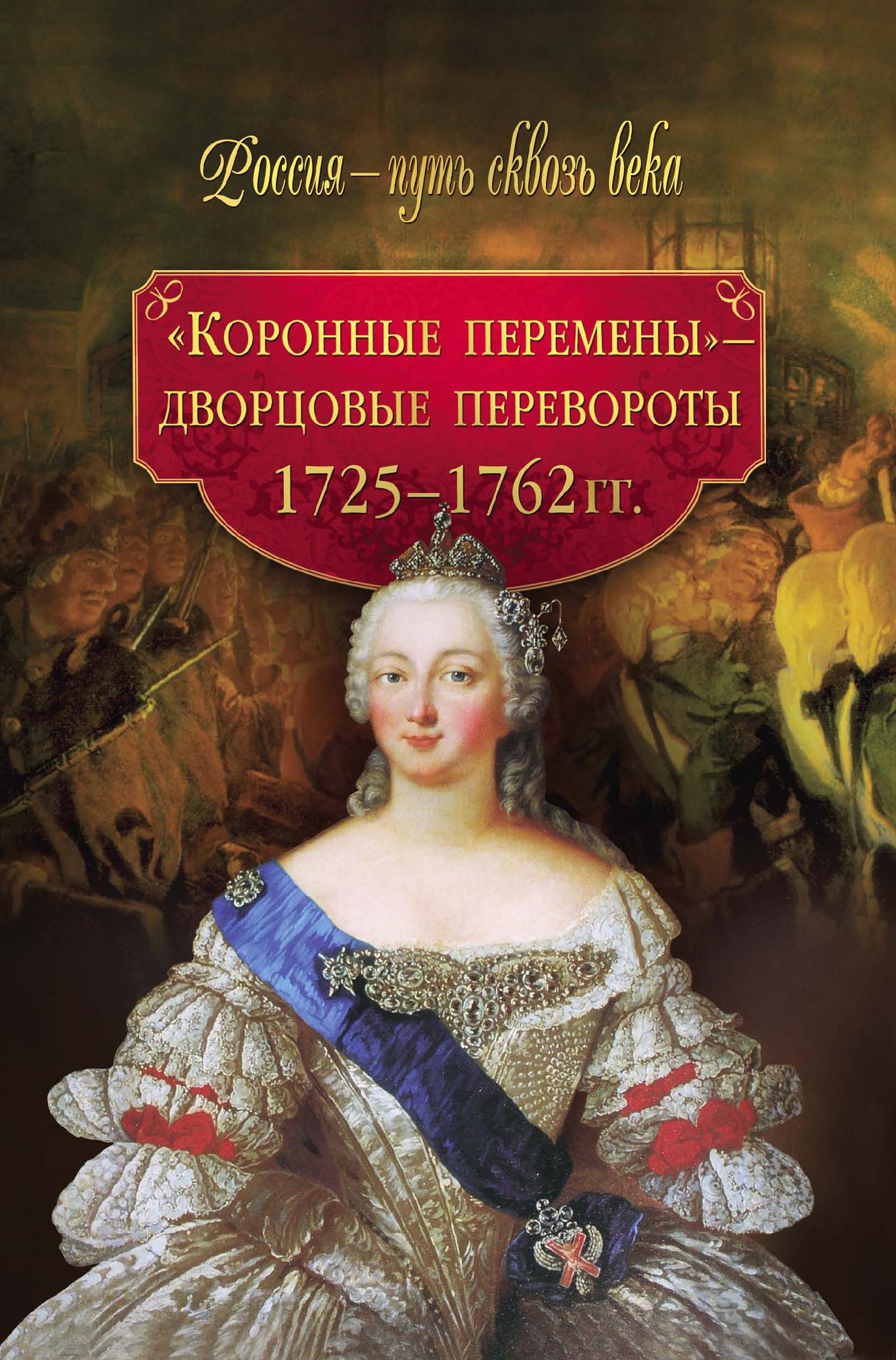 Отсутствует «Коронные перемены» – дворцовые перевороты. 1725–1762 гг. наглядная хронология выпуск 3 россия в эпоху дворцовых переворотов 1725 1762 гг