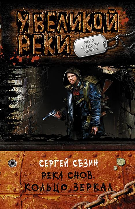 Сергей Сезин Река снов. Кольцо Зеркал сергей сезин река снов кольцо зеркал