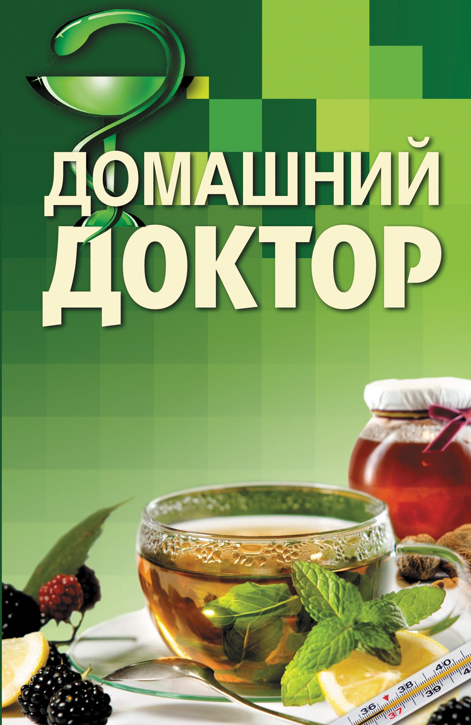 Вера Соловьева Домашний доктор