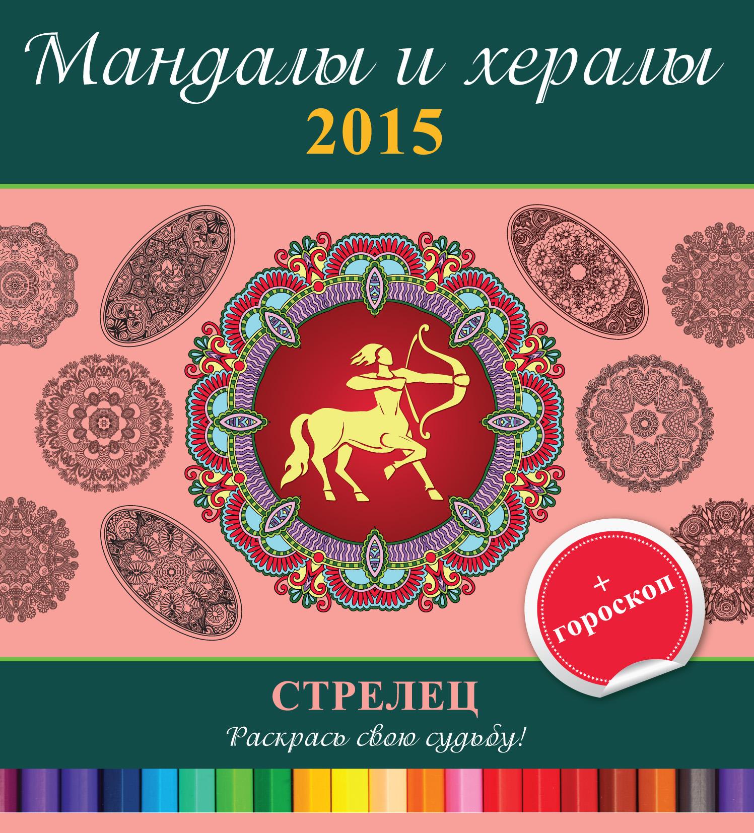 Отсутствует Мандалы и хералы на 2015 год + гороскоп. Стрелец тимошина т ред мандалы и хералы для привлечения любви с цветными талисманами