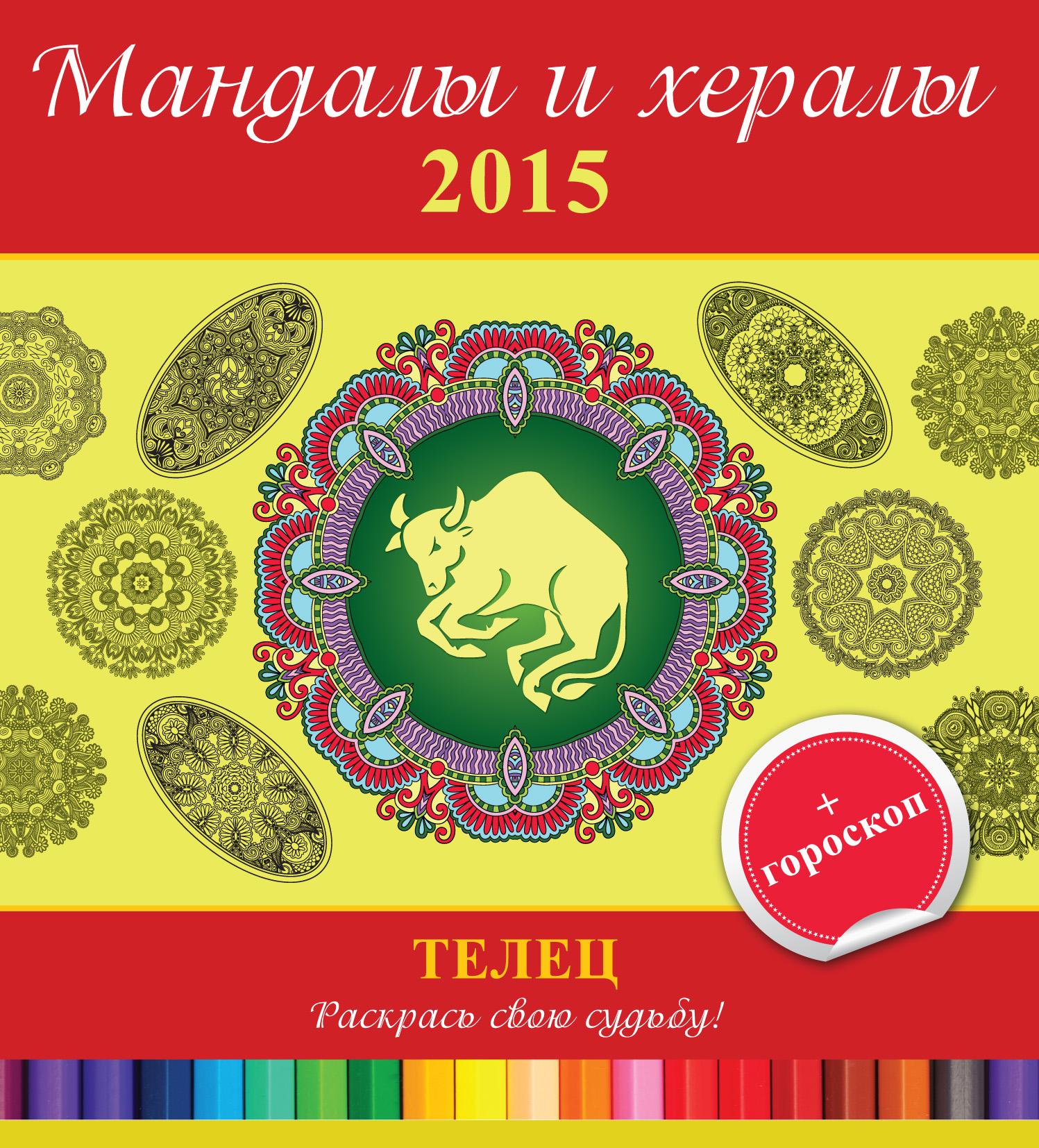 Отсутствует Мандалы и хералы на 2015 год + гороскоп. Телец тимошина т ред мандалы и хералы для привлечения любви с цветными талисманами