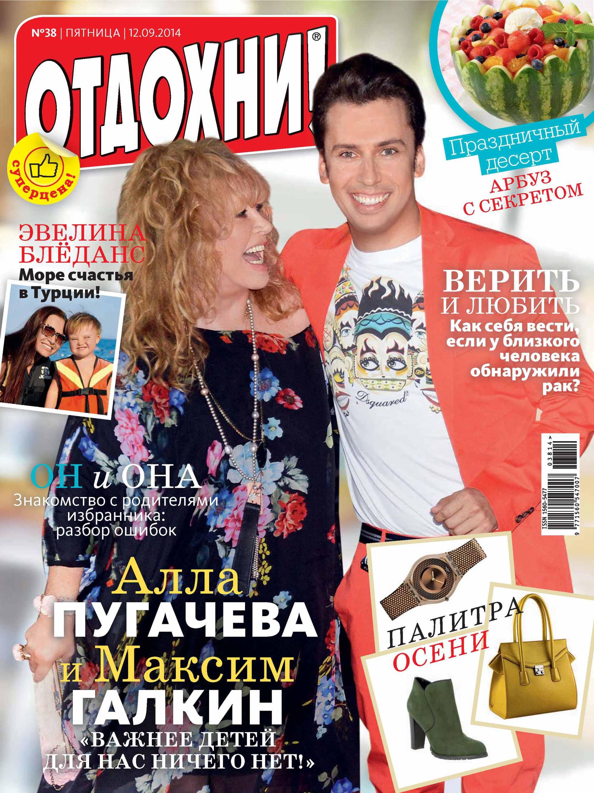 ИД «Бурда» Журнал «Отдохни!» №38/2014 ид бурда журнал лиза 38 2014