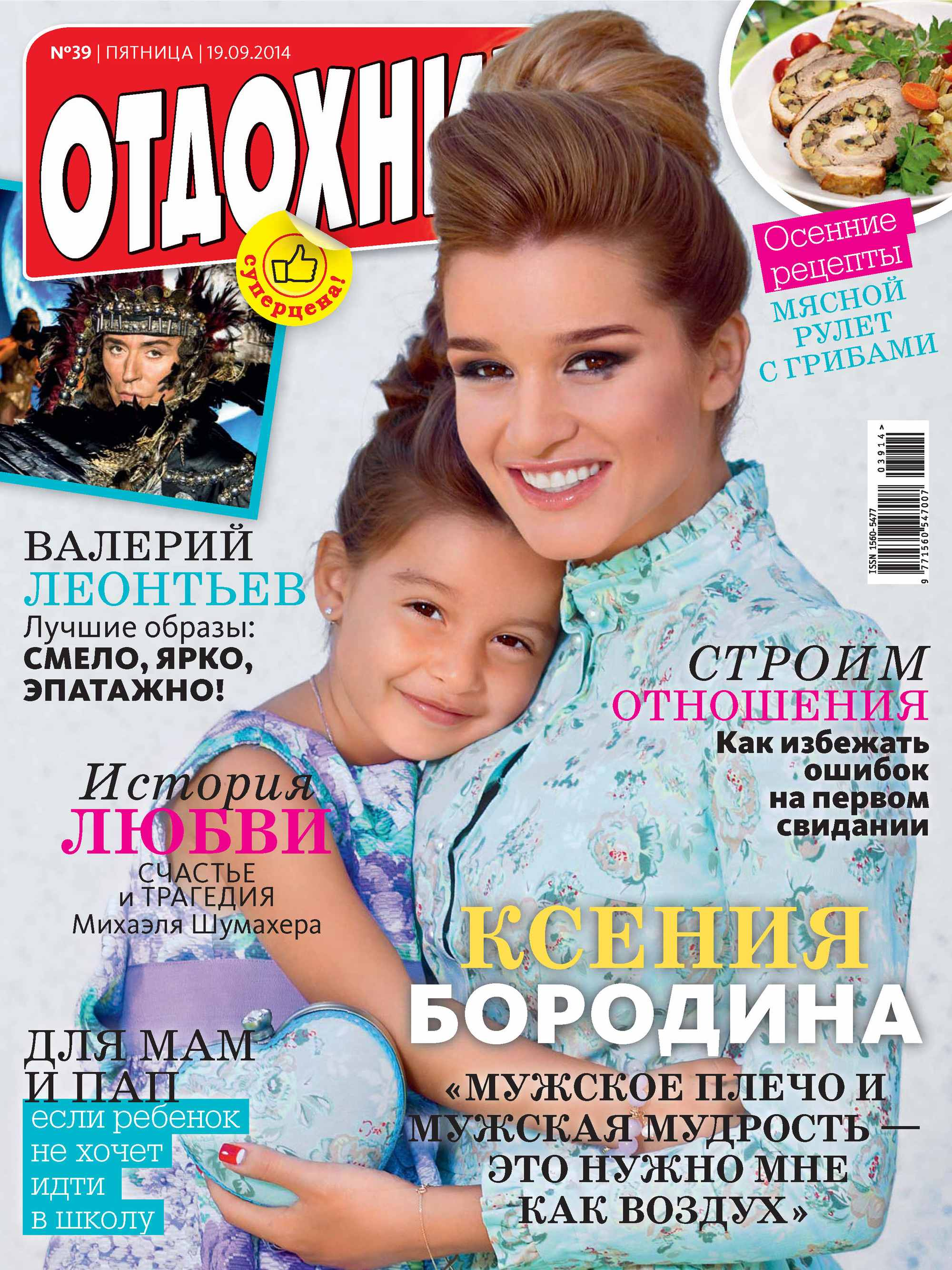 ИД «Бурда» Журнал «Отдохни!» №39/2014 цена