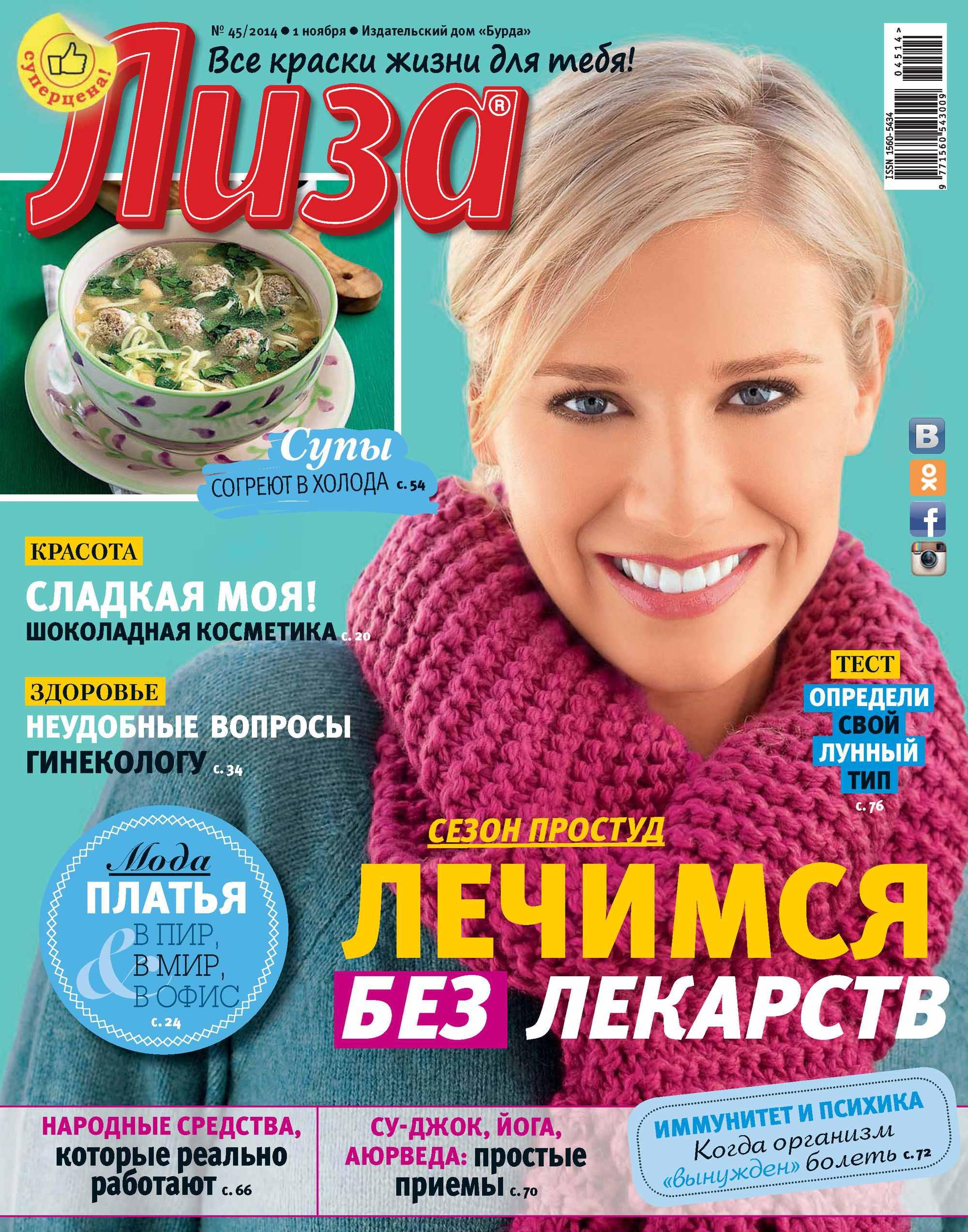 ИД «Бурда» Журнал «Лиза» №45/2014 ид бурда журнал лиза 38 2014