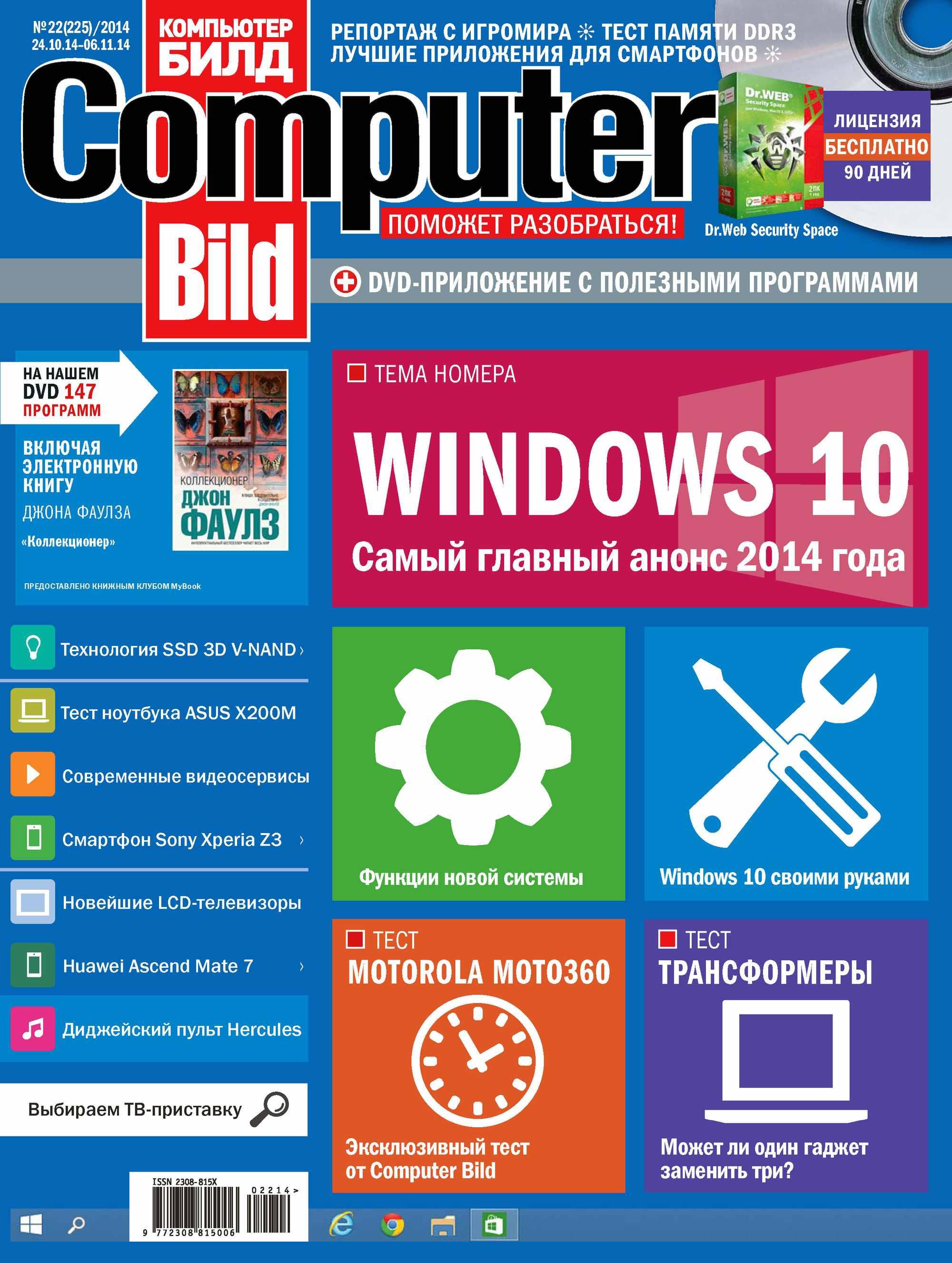 ИД «Бурда» ComputerBild №22/2014 ид бурда computerbild 15 2014