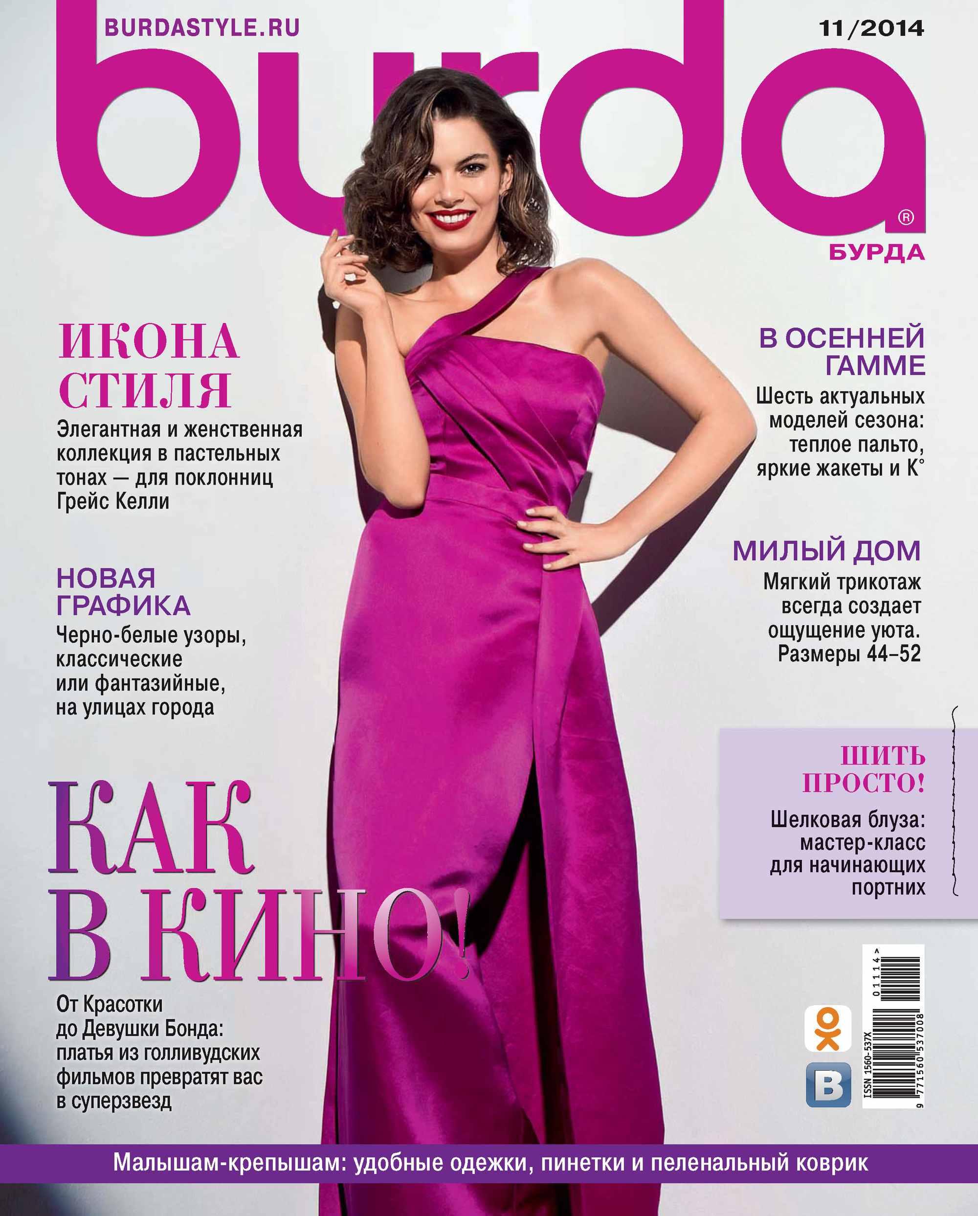 ИД «Бурда» Burda №11/2014 ид бурда burda special 02 2017
