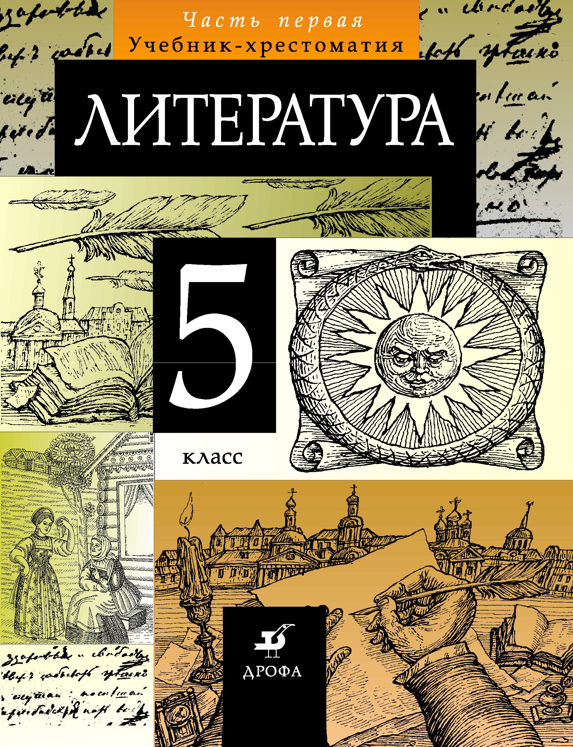 Отсутствует Литература. 5 класс. Часть 1 отсутствует хрестоматия 4 класс русский фольклор