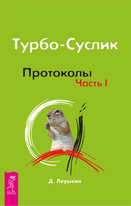 цена на Дмитрий Леушкин Турбо-Суслик. Протоколы. Часть I
