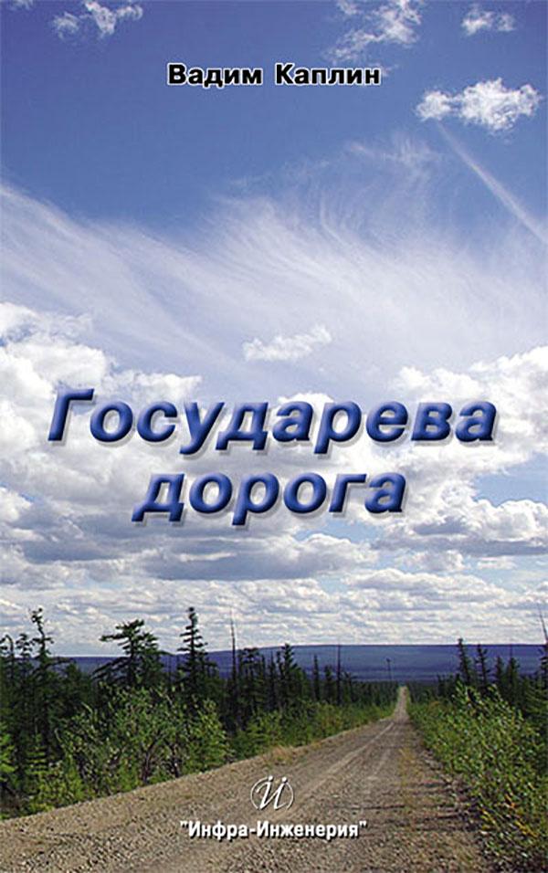 Вадим Каплин Государева дорога каплин в государева дорога