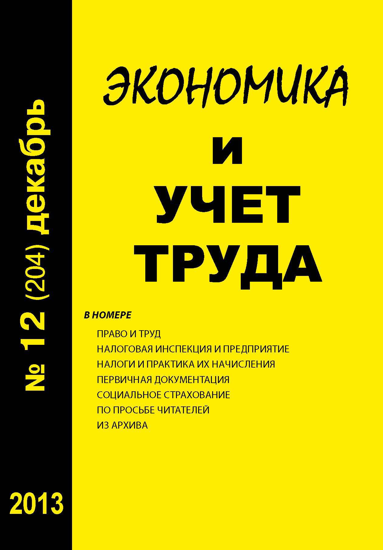 Отсутствует Экономика и учет труда №12 (204) 2013