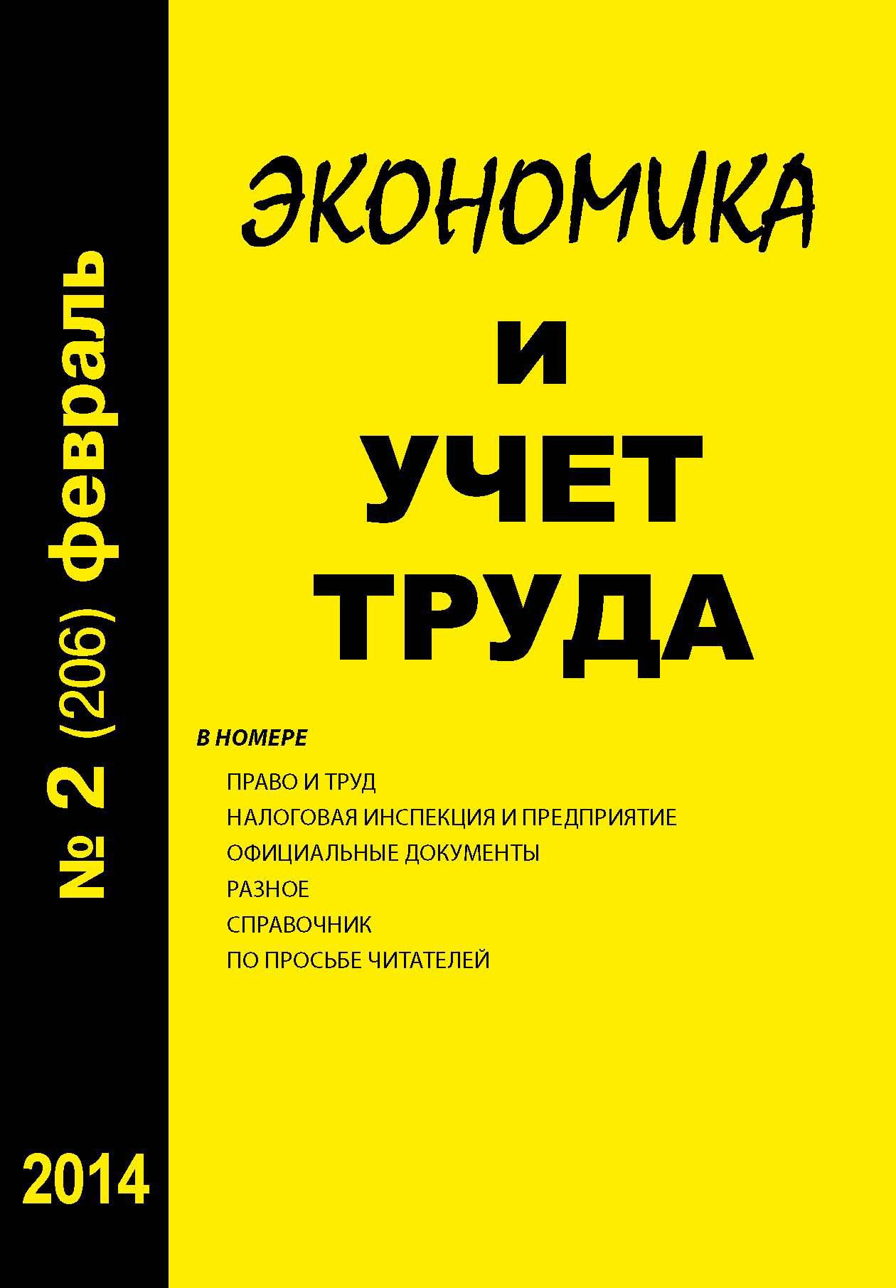 Отсутствует Экономика и учет труда №2 (206) 2014