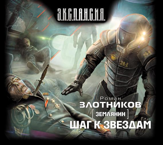 Роман Злотников Шаг к звездам