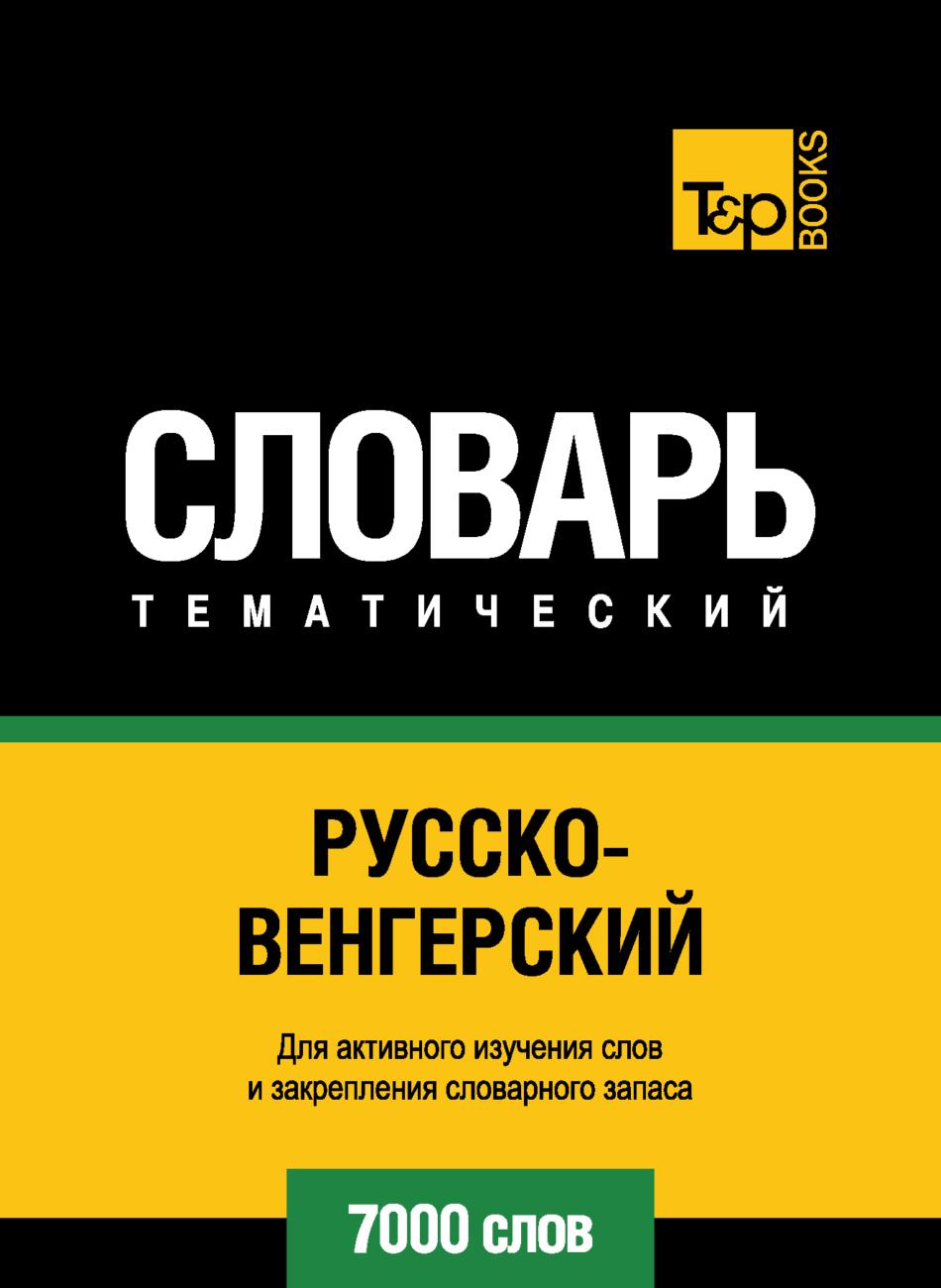 Отсутствует Русско-венгерский тематический словарь. 7000 слов