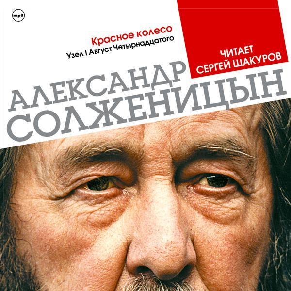 Александр Солженицын Красное колесо. Узел 1. Агуст 14-го (Избранные глаы)