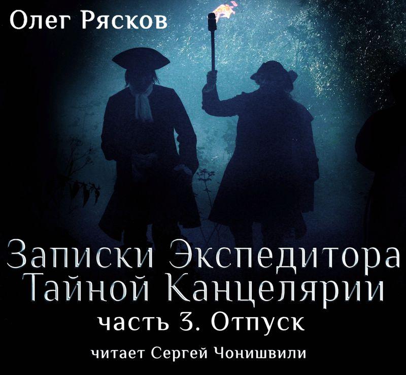 цена Олег Рясков Записки экспедитора Тайной канцелярии. Отпуск