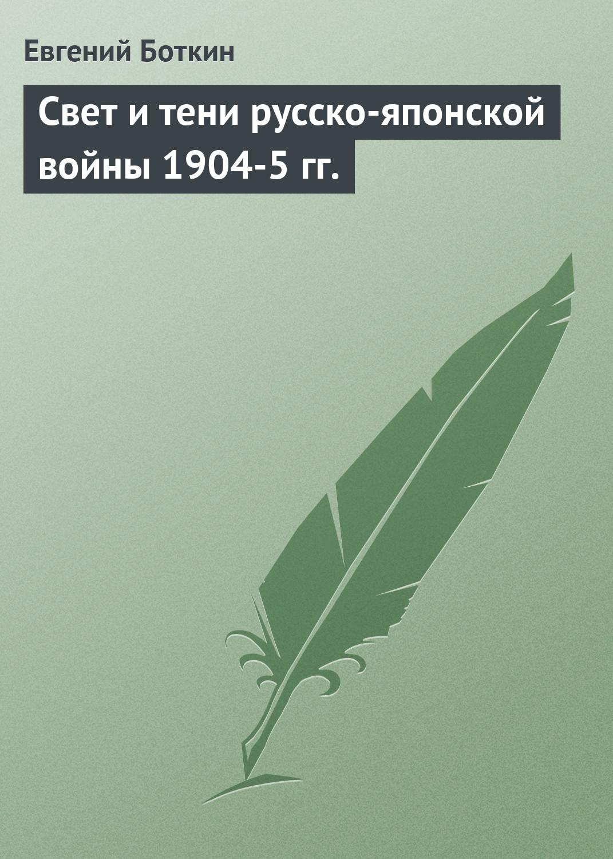 Евгений Боткин Свет и тени русско-японской войны 1904-5 гг.