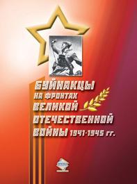 Отсутствует Буйнакцы на фронтах Великой Отечественной войны 1941–1945 гг. п в петров краснознаменный балтийский флот накануне великой отечественной войны 1935 – весна 1941 гг