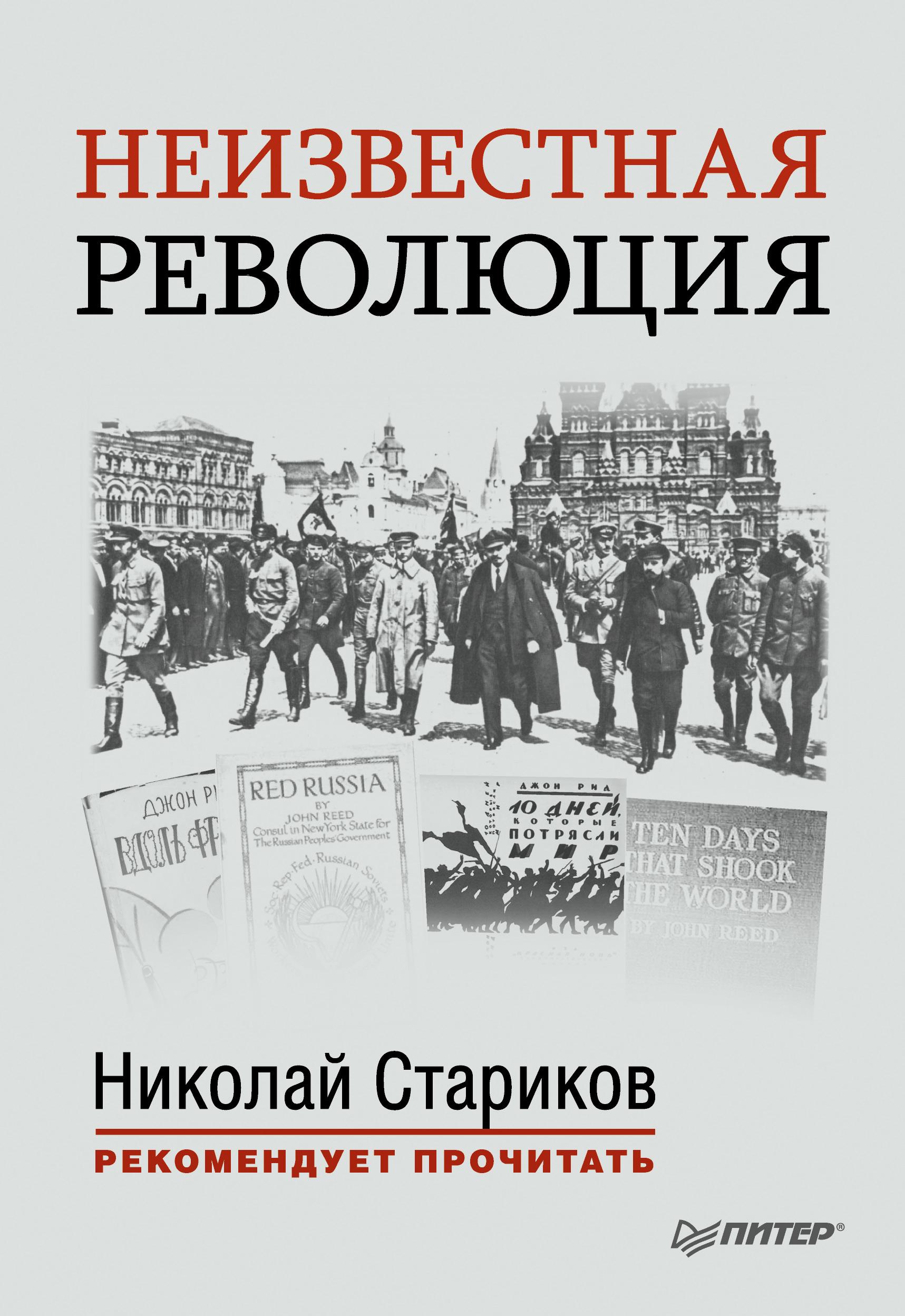 Джон Рид Неизвестная революция. Сборник произведений Джона Рида джон рид вдоль фронта
