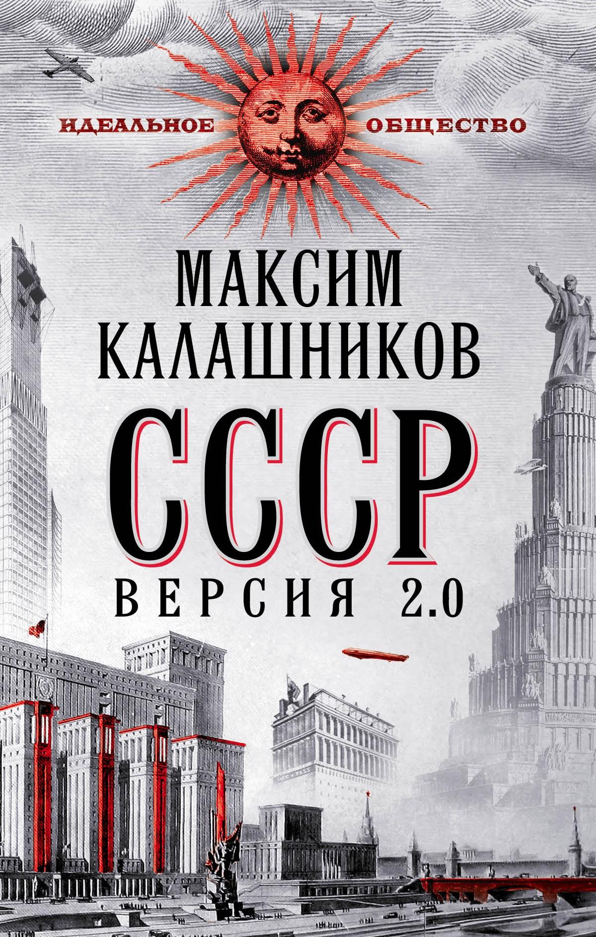 Максим Калашников СССР Версия 2.0 т ю сидорина государство всеобщего благосостояния от утопии к кризису