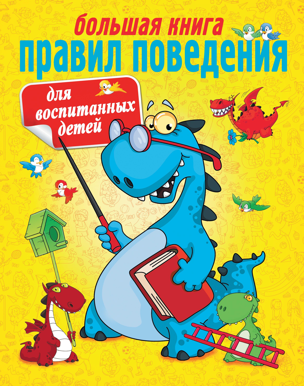 Г. П. Шалаева Большая книга правил поведения для воспитанных детей стоимость