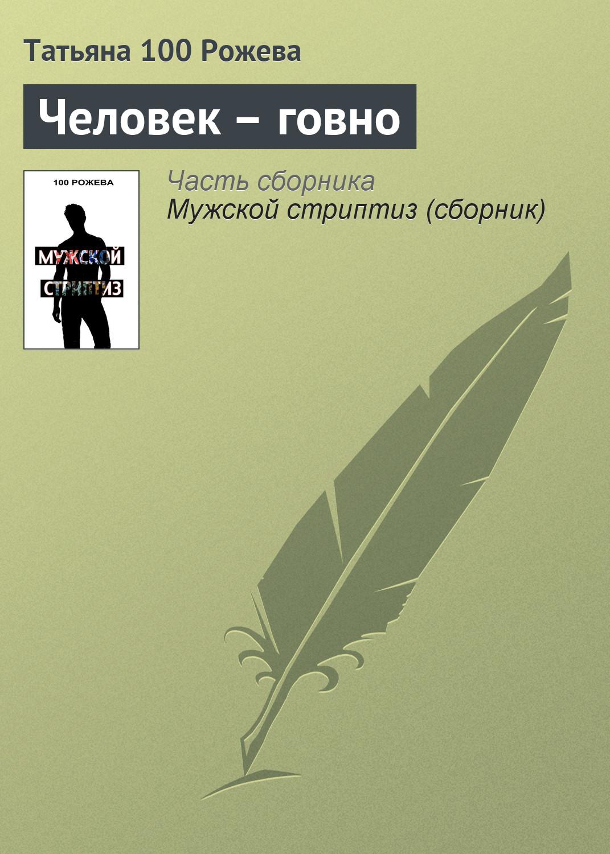 Татьяна 100 Рожева Человек-говно татьяна 100 рожева можно сборник