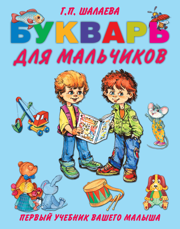 Г. П. Шалаева Букварь для мальчиков османова г позднякова л учимся правильно произносить звуки л и ль isbn 9785407006558