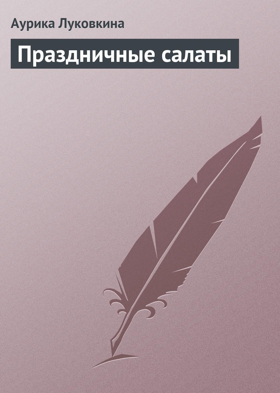 Аурика Луковкина Праздничные салаты украшения 2016 тенденции