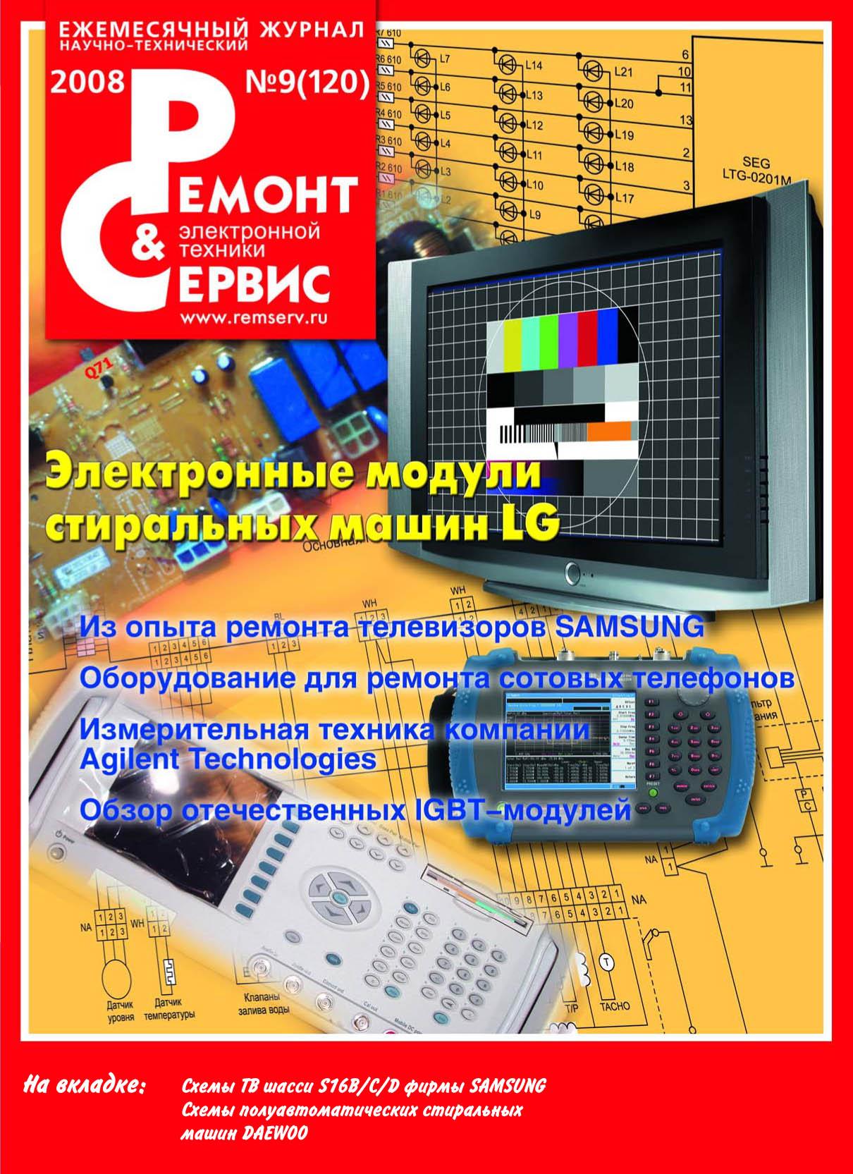 Отсутствует Ремонт и Сервис электронной техники №09/2008