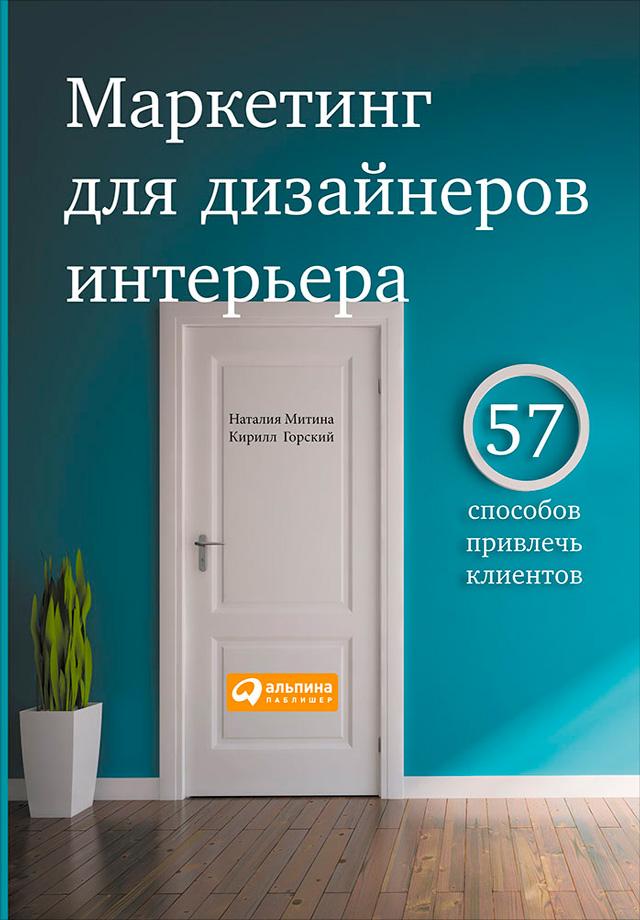 Наталия Митина Маркетинг для дизайнеров интерьера. 57 способов привлечь клиентов андрей горбунов 100 советов по бесплатному привлечению клиентов