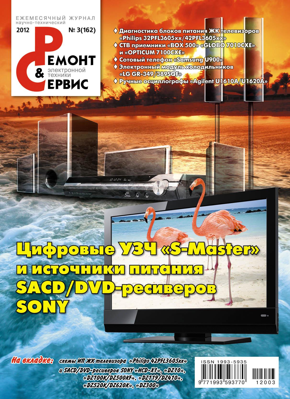 Отсутствует Ремонт и Сервис электронной техники №03/2012