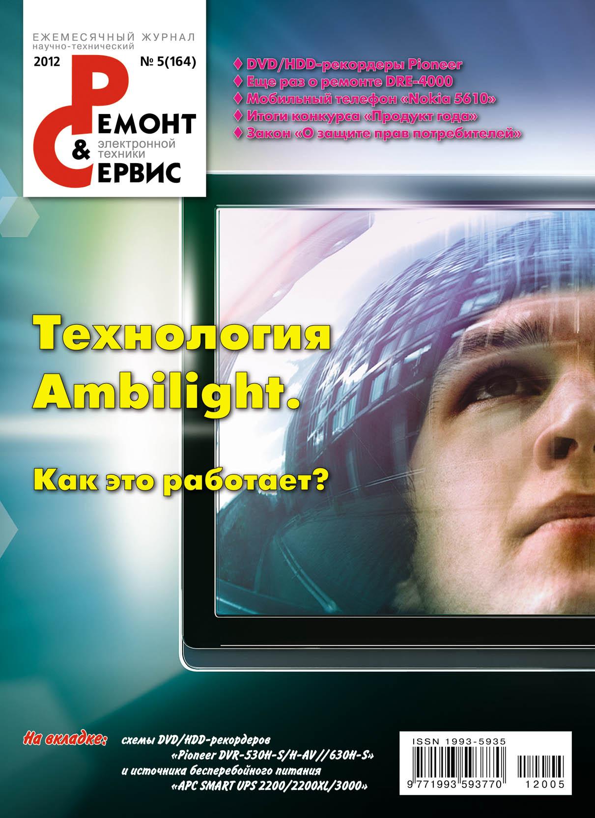 Отсутствует Ремонт и Сервис электронной техники №05/2012