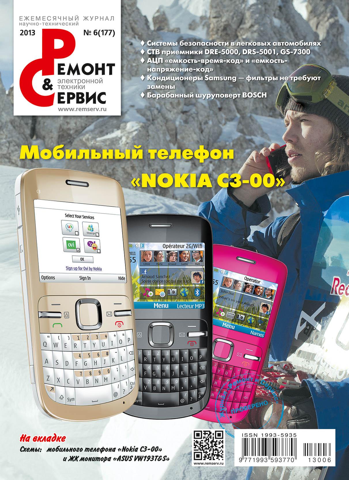Отсутствует Ремонт и Сервис электронной техники №06/2013