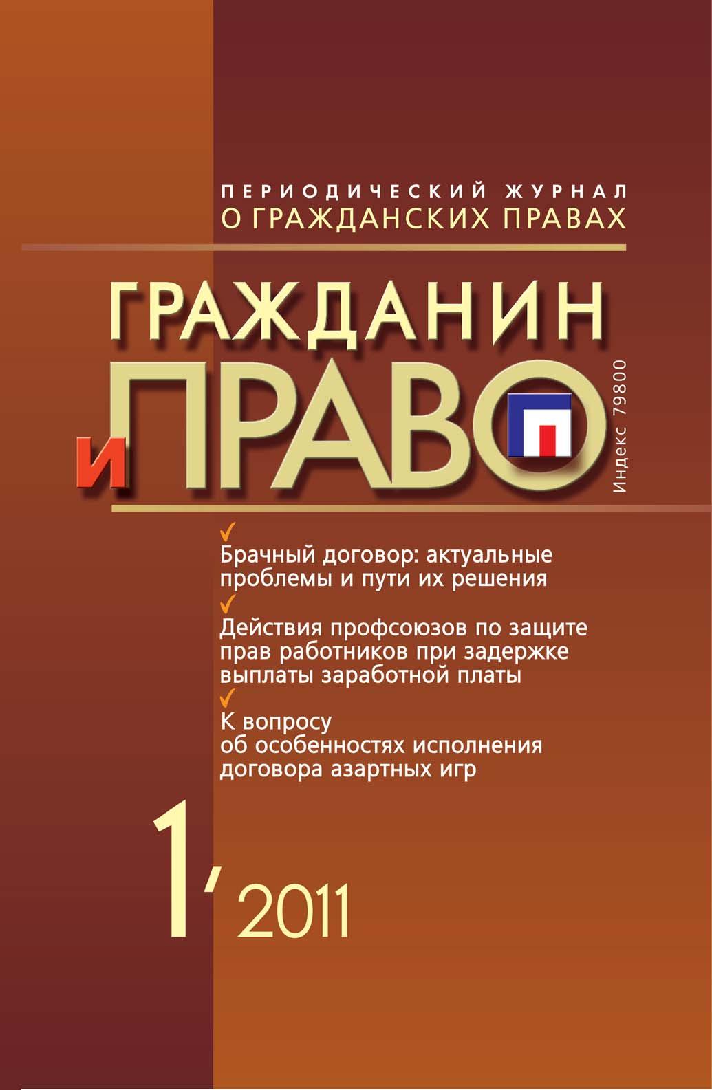 Отсутствует Гражданин и право №01/2011