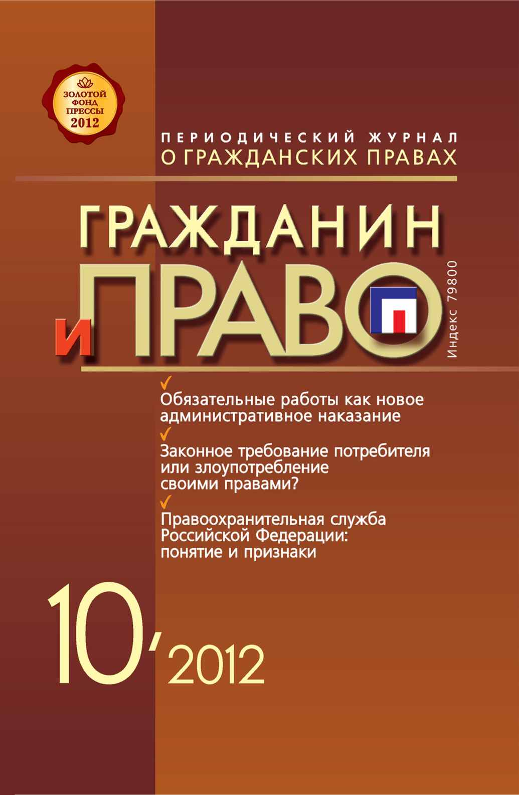 Отсутствует Гражданин и право №10/2012