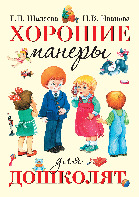 Г. П. Шалаева Хорошие манеры для дошколят библия для детей шалаева г п