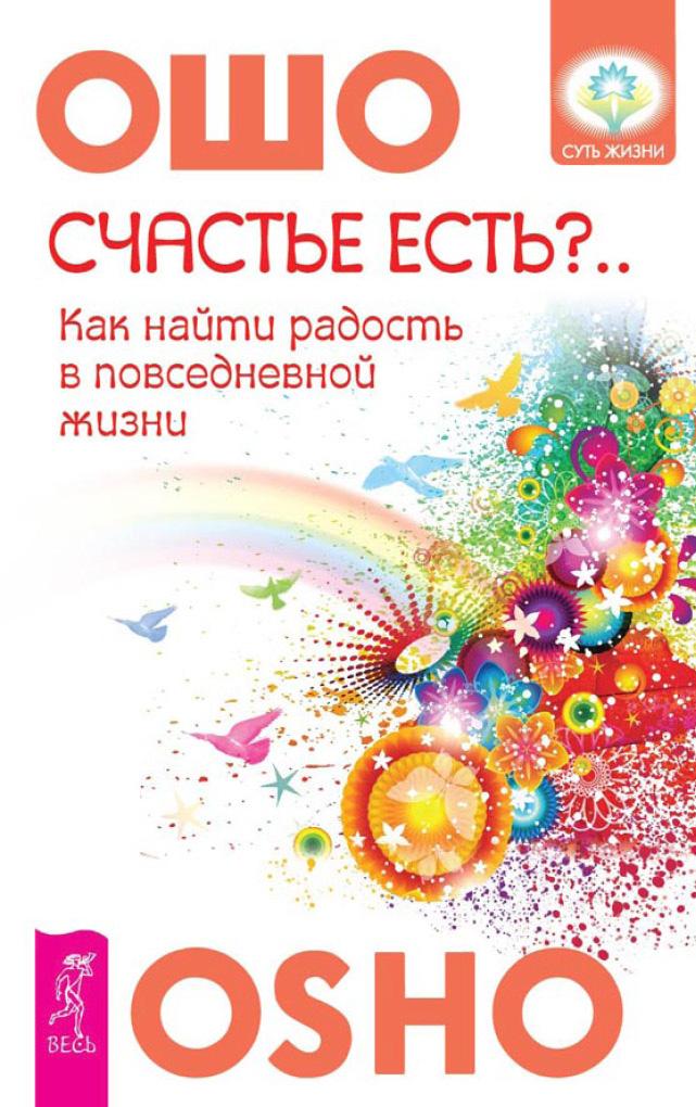 schaste est vozmozhno li nayti radost v seroy povsednevnosti