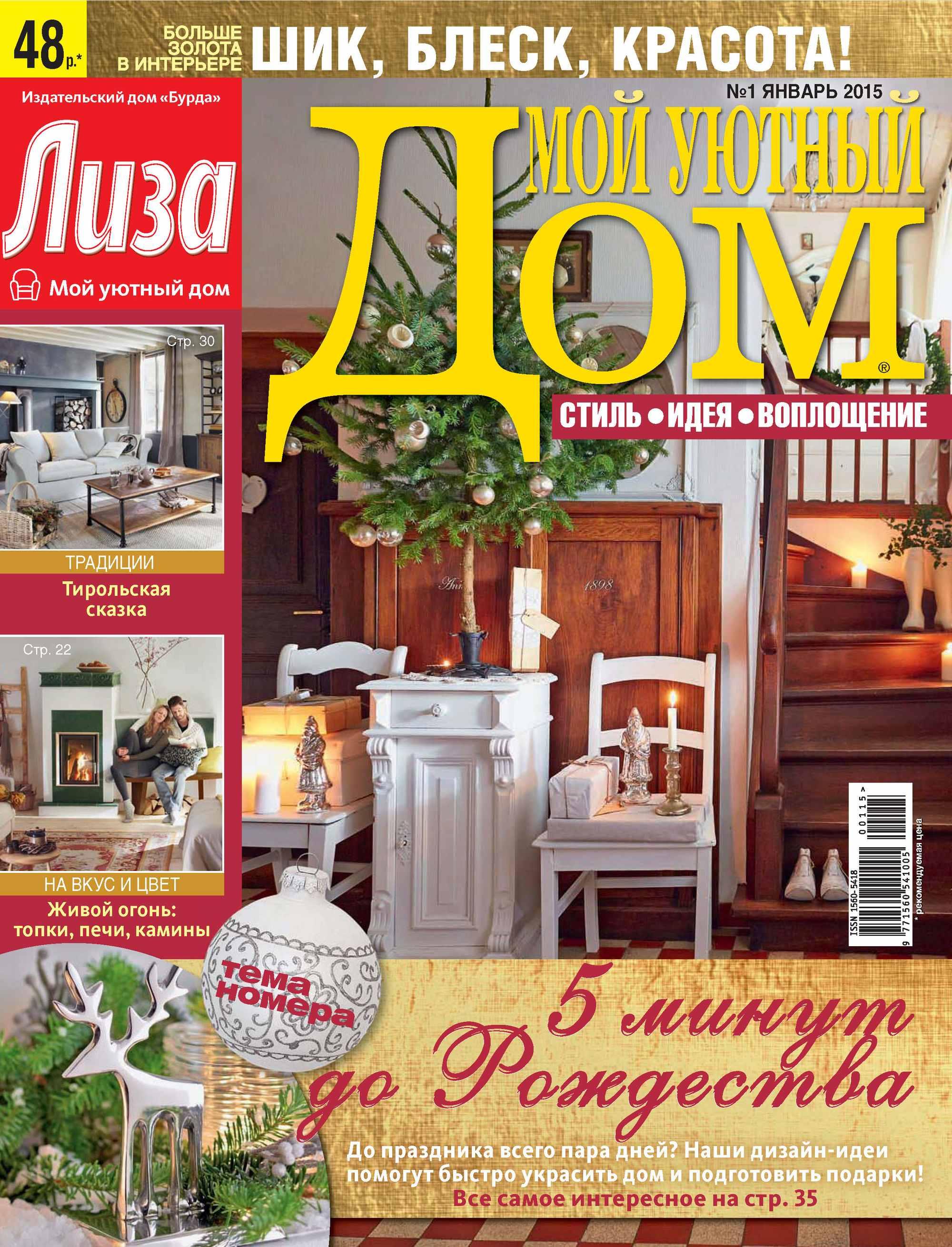 ИД «Бурда» Журнал «Лиза. Мой уютный дом» №01/2015 все цены