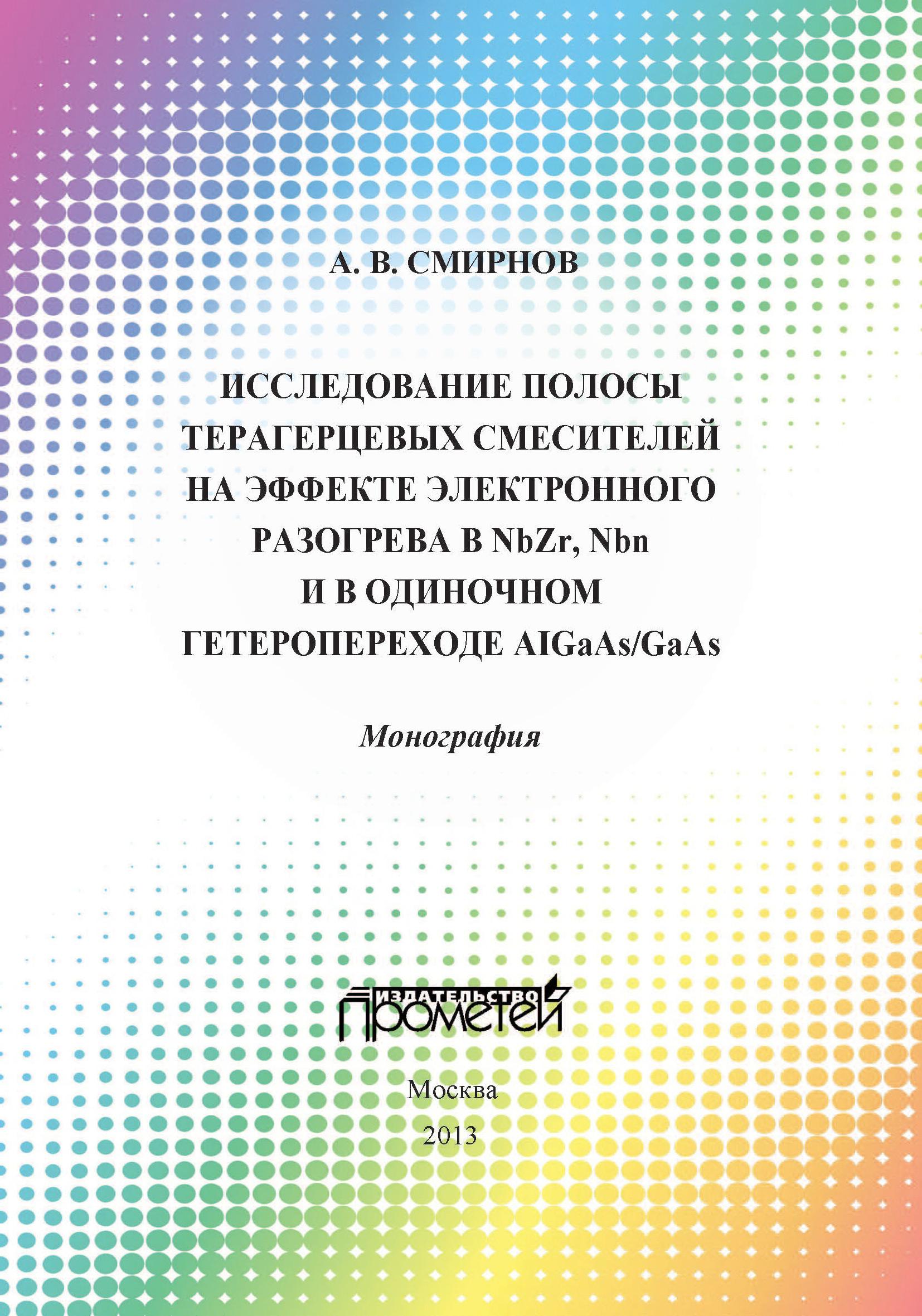 А. В. Смирнов Исследование полосы преобразования терагерцовых смесителей на эффекте электронного разогрева в NbZr, NbN и в одиночном гетеропереходе AlGaAs/GaAs