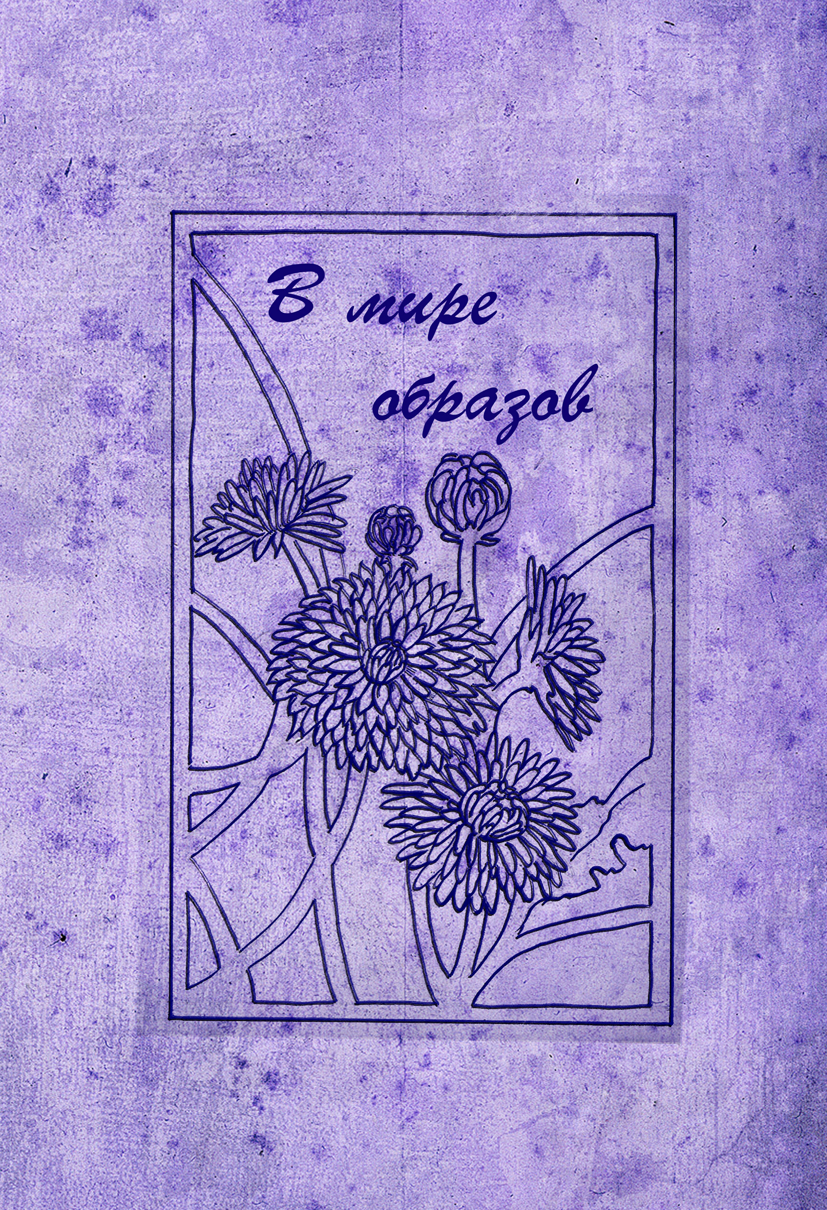 Сборник В мире образов фолсом алла парабеллум андрей алексеевич белановский александр любовная магия денег
