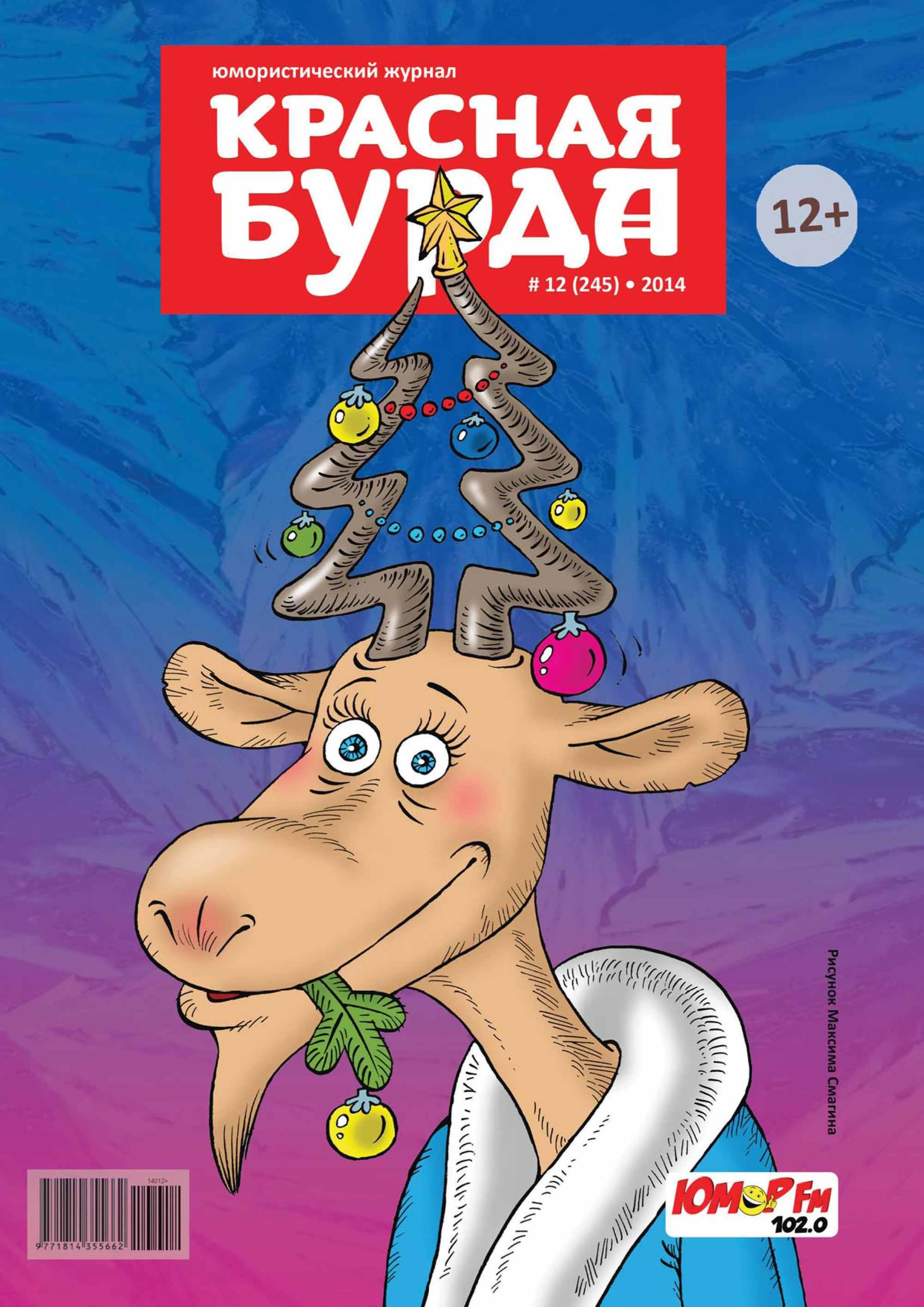 Отсутствует Красная бурда. Юмористический журнал №12 (245) 2014 бирюкова а ред весело весело встретим новый год придумай и дорисуй