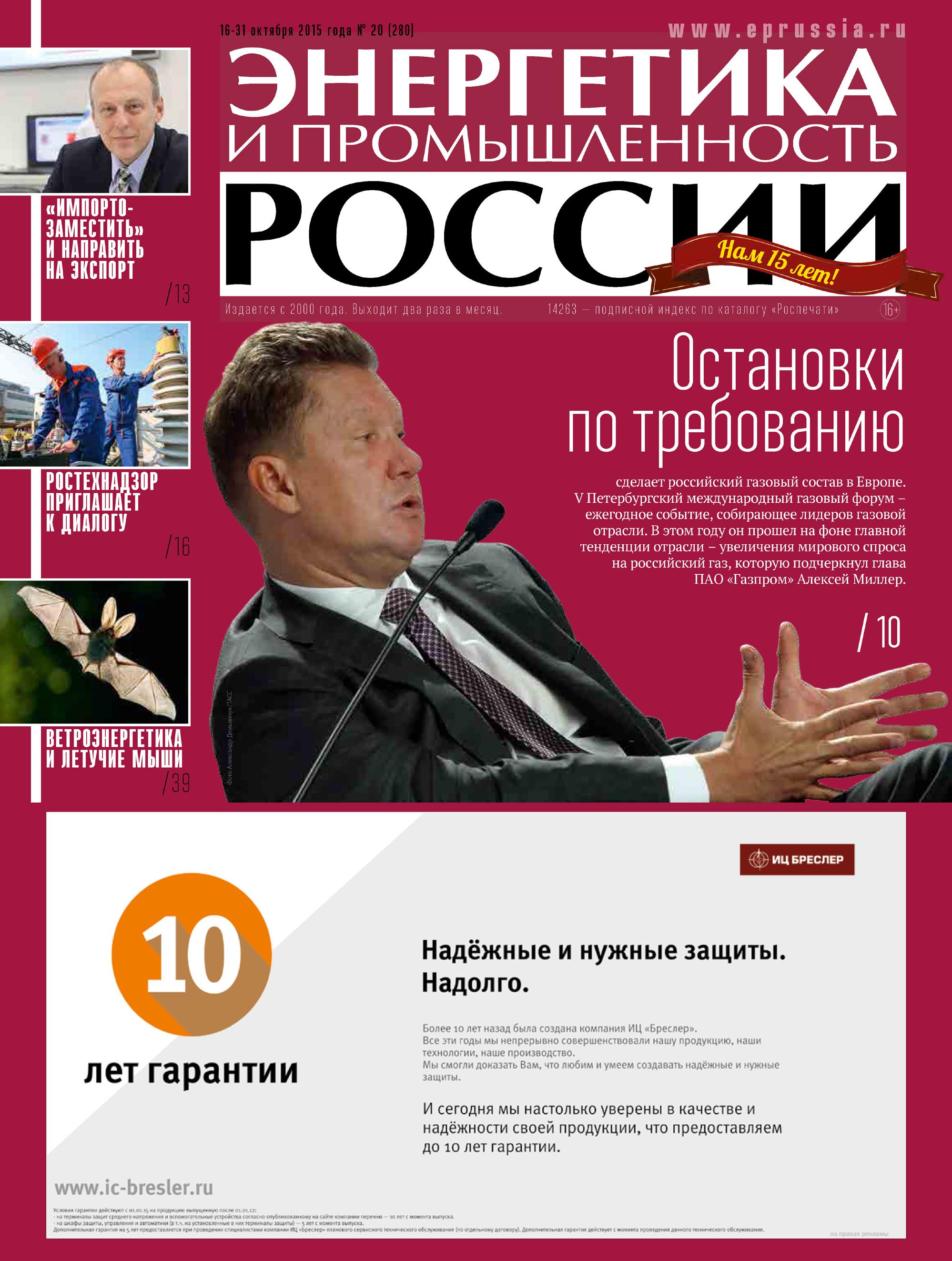 Отсутствует Энергетика и промышленность России №20 2015