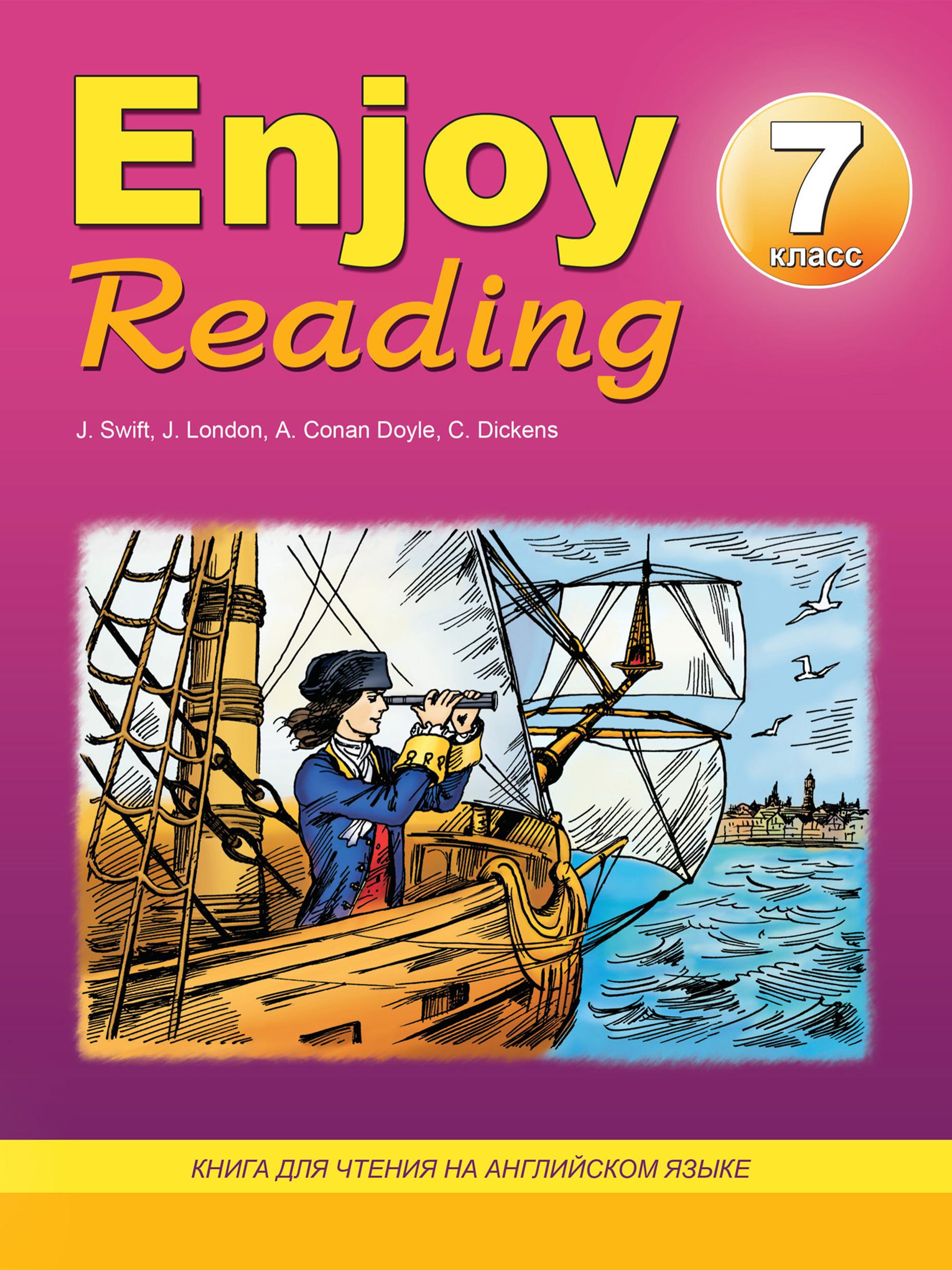 Е. А. Чернышова Enjoy Reading. Книга для чтения на английском языке. 7 класс чернышова е enjoy reading 8 класс книга для чтения на английском языке