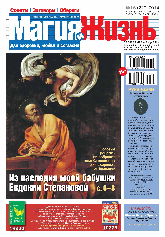 Магия и жизнь. Газета сибирской целительницы Натальи Степановой №16/2014