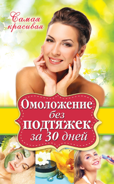 Елена Новиченкова Омоложение без подтяжек за 30 дней