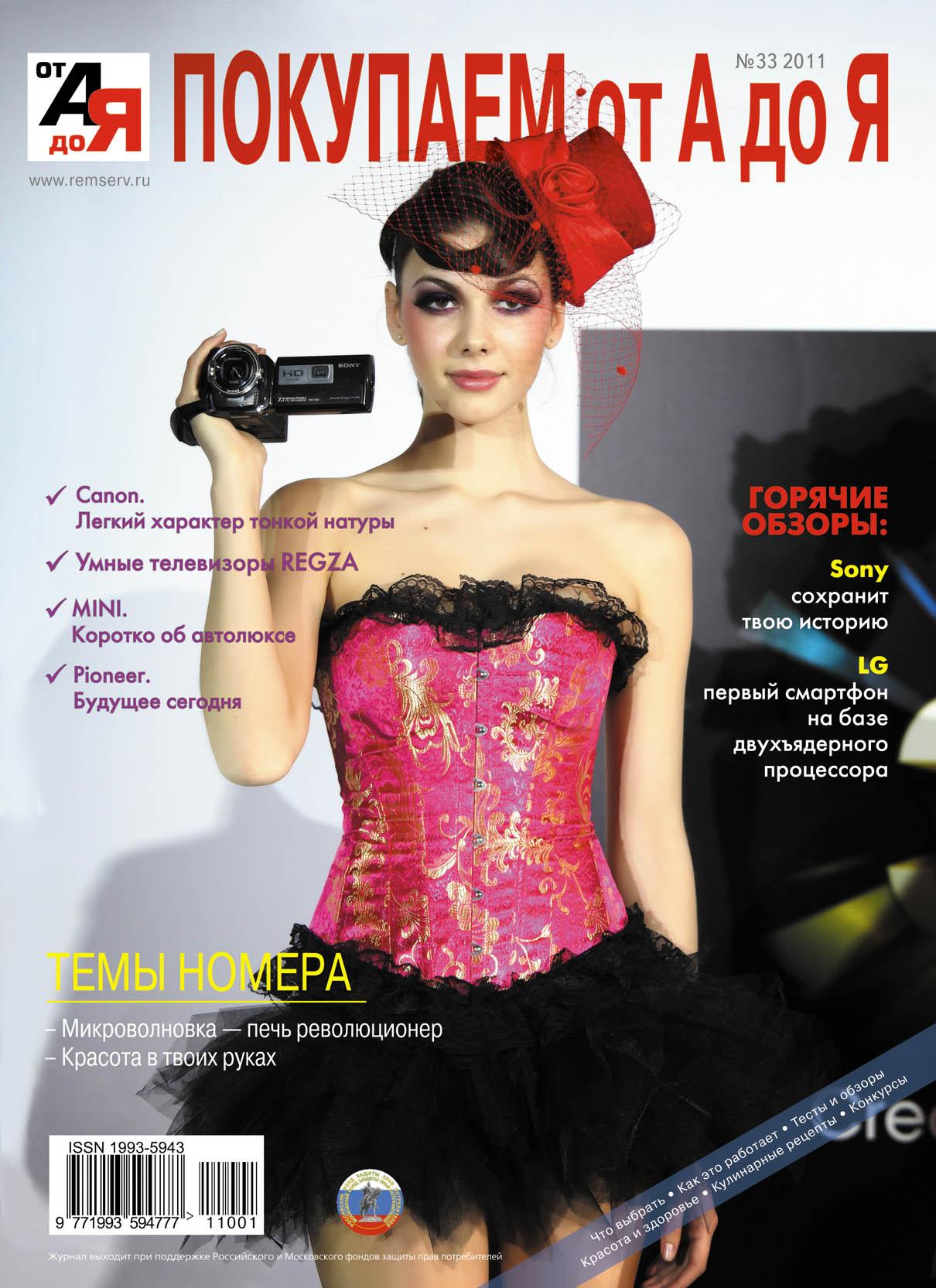 Фото - Отсутствует Покупаем от А до Я №01 (33) 2011 кинотеатр