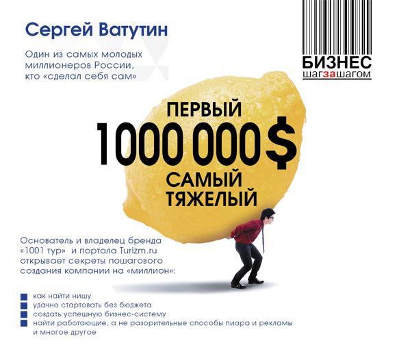 Сергей Ватутин Первый миллион долларов самый тяжелый
