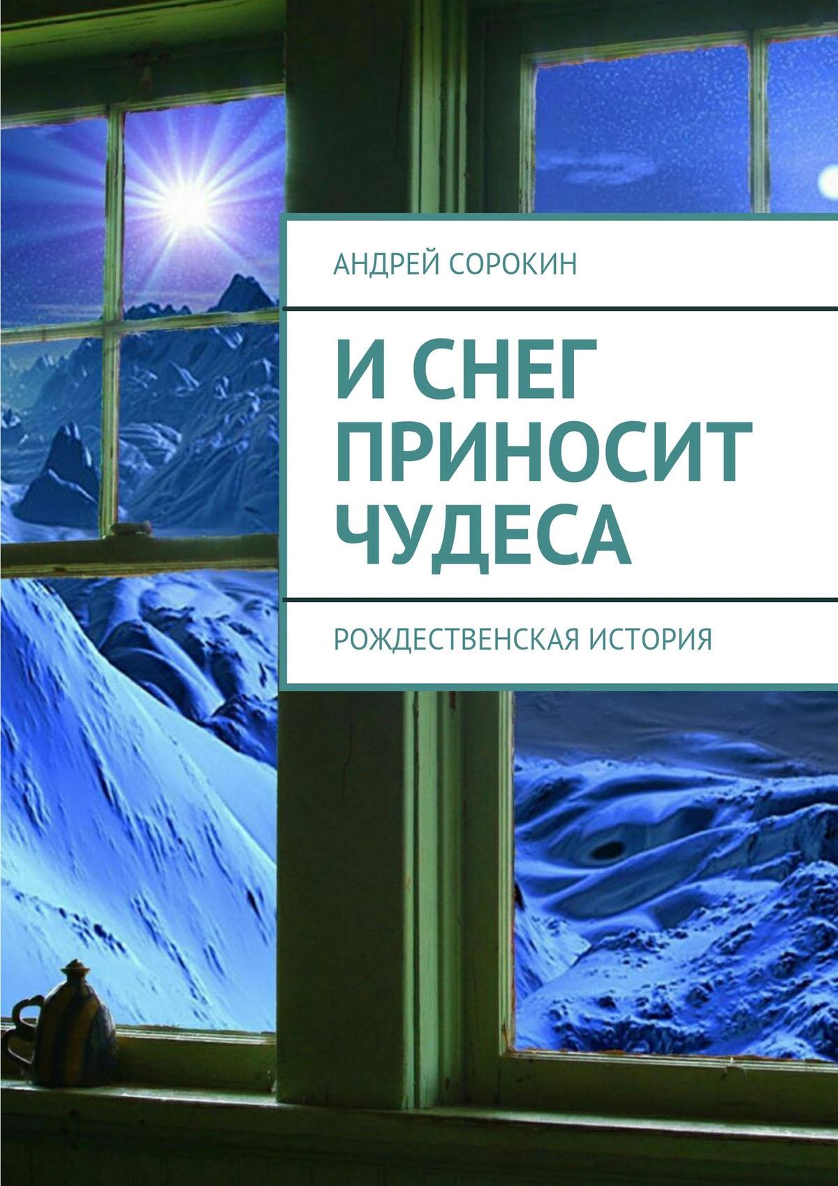 Андрей Сорокин Иснег приносит чудеса андрей васильев огни над волнами