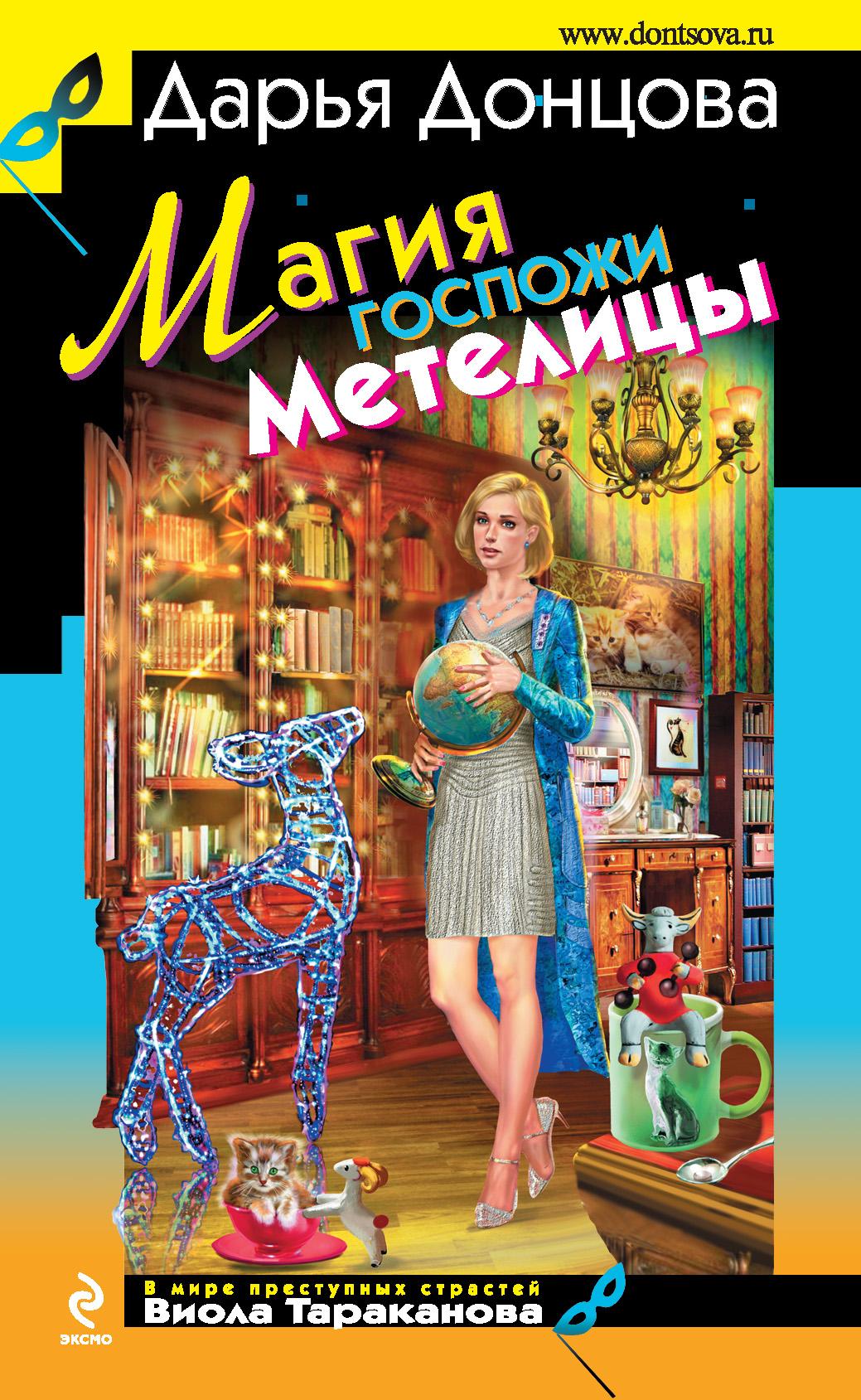 Магия госпожи Метелицы ( Дарья Донцова  )